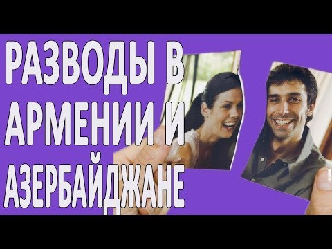 Статистика разводов в Армении и Азербайджане #новости2019