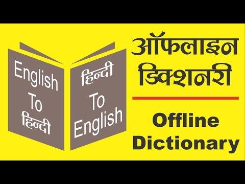 Hindi]-How To Use Offline Dictionary I Hindi To English IEnglish To