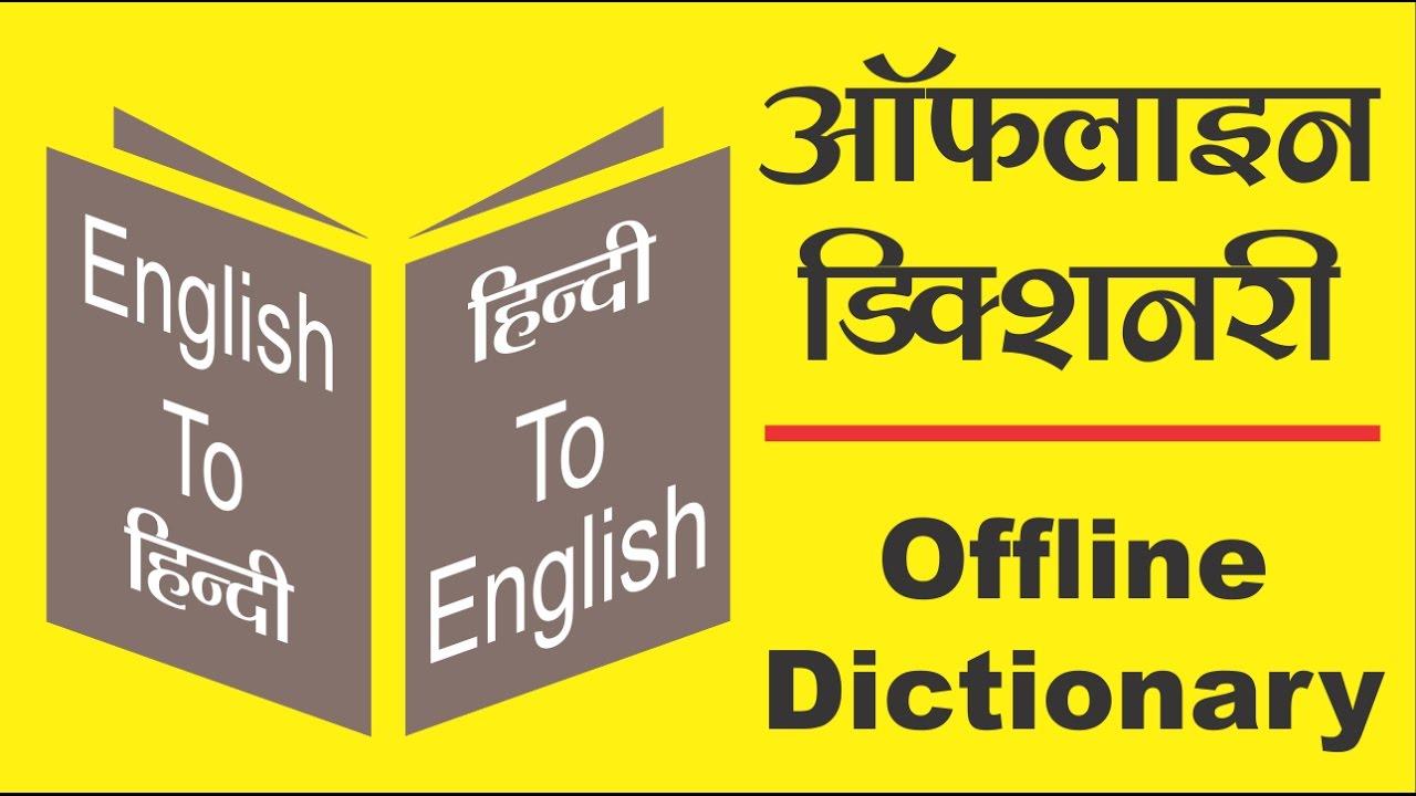 [Hindi]-How To Use Offline Dictionary I Hindi To English IEnglish To Hindi
