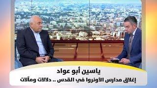 """ياسين أبو عواد -   إغلاق مدارس """"الأونروا"""" في القدس .. دلالات ومآلات"""