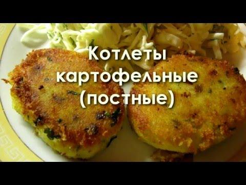 Картофельные котлеты просто и очень аппетитно