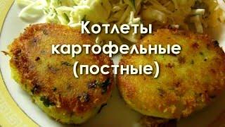 Котлеты картофельные постные