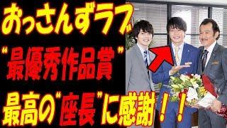 """動画タイトル ▽▽ おっさんずラブ、ドラマアカデミー賞""""最優秀作品賞""""受..."""
