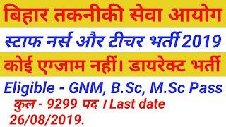 Bihar BTSC Staff Nurse Online Form 2019 | No Exam Direct Recruitment | 9299 Post | Sarkari Jobtalk