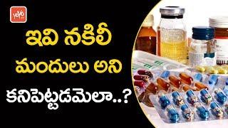 ఇవి నకిలీ మందులు ఆని కనిపెట్టడమెలా.? | Easy Way to Find Original or Fake Medicines | YOYO TV Channel