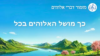 Hebrew Worship and Praise Song | 'כך מושל האלוהים בכל'