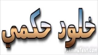 ◄خلود الحكمي 2016 ► اغاني جلسة طرب وشكشكة خاصة للفنانة خلود حكمي 2016