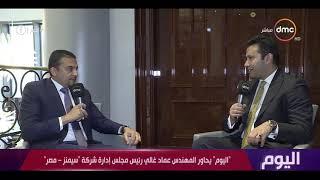 سيمنز مصر: هدفنا تدريب 5500 مصري خلال الأربع سنوات المقبلة (فيديو)