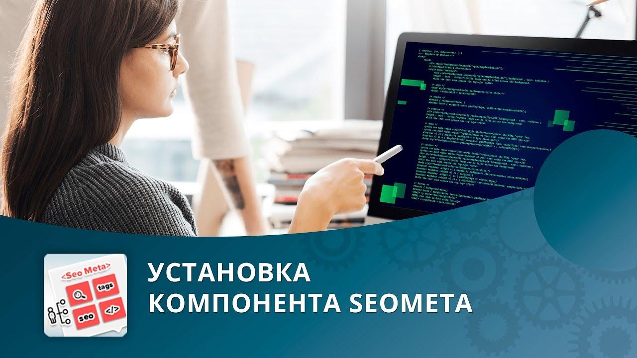 SEO умного фильтра: Установка компонента SEOMETA