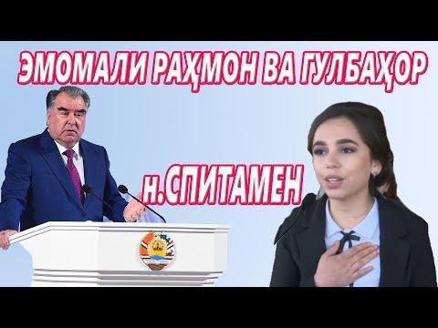 Сухбати Эмомали Рахмон бо Гулбахор