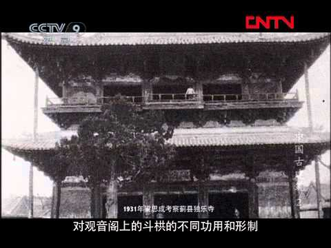 Ancient Chinese Architecture 中国古建筑02 唐风咏时.mp4