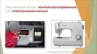 видео Компьютерные швейные машины