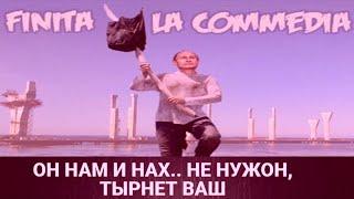 ПОНТЫ от ПУДИНГА! Тест «устойчивого рунета» обвалил работу российских аэропортов.