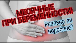 Месячные при беременности! Реально ли подобное?