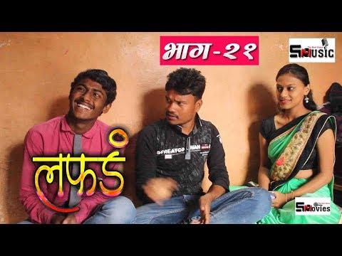 'लफडं' वेब सिरीज #भाग -21 Lafad Episode#21 Shivraj Movies Productions