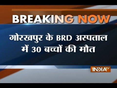 Gorakhpur के BRD हॉस्पिटल में OXYGEN की सप्लाई में गड़बड़ी होने से 30 बच्चों की मौत