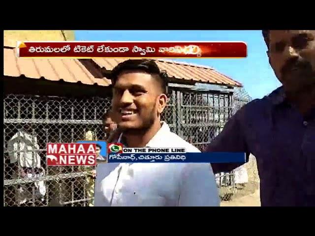 Maharashtra People Visits Lord Balaji Without Ticket @ Tirumala | Mahaa News