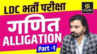 Maths For LDC || ALLIGATION || Part-1 || By Akshay Gaur