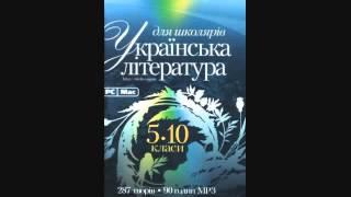 Тютюнник Григір — Дивак аудиокн