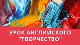 Онлайн курс | Базовый английский | Искусство и творчество