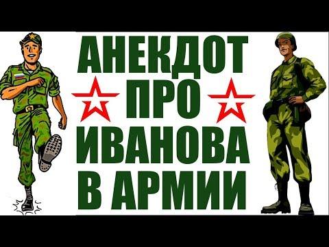 Анекдот про Иванова в армии | Анекдоты смешные до слез | Новые анекдоты