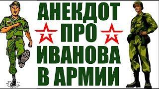 Анекдот про Иванова в армии   Анекдоты смешные до слез   Новые анекдоты