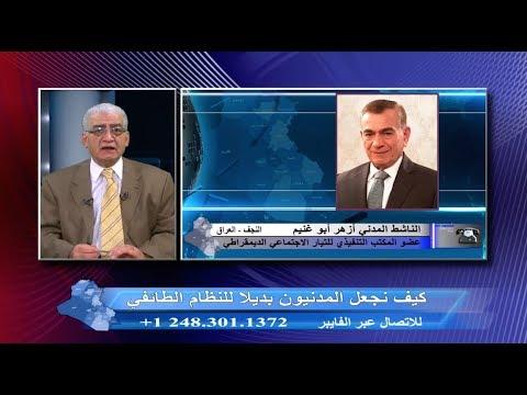 كمال يلدو: عن أحوال النجف وناسها والحراك المدني  لانهاء  الطائفية مع  الاستاذ ا?زهر ابو غنيم