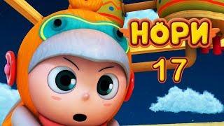 Нори - 17 серия: Воздушный Шар - Мультик про машинки от KEDOO мультики для детей