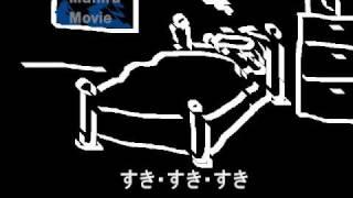 『すき・すき・すき』 作詞・作曲:まひる(2010/10/12) 風邪引いて寝込...