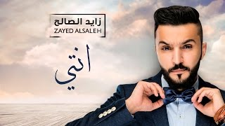 زايد الصالح - انتي (حصريًا) | 2016
