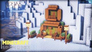 [마인크래프트 건축] 168. 빙하에 짓는 절벽 집 만들기