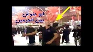 شاهد لهذا السبب تم اعتقال ابو علوش من قبل استخبارات كربلاء !!!لان ابو علوش بين الحرمين