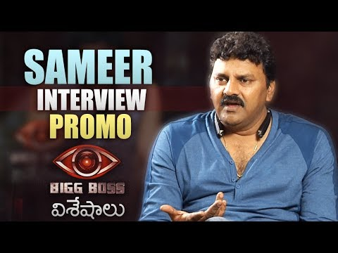 Sameer Exclusive Interview About Bigg Boss | Promo | Bigg Boss Experience | TFPC