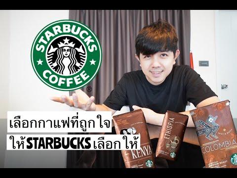 Palm666 - เลือกเมล็ดกาแฟที่ถูกใจ ให้ Starbucks เลือกให้สิ