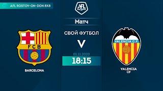 Полный Матч BARCELONA VALENCIA CF 13 тур Испания