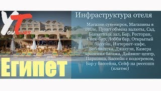 Туры в Sharm Grand Plaza Resort 5*, Шарм-Эль-Шейх, Египет