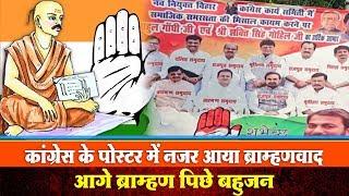 कांग्रेस के पोस्टर में नजर आया ब्राम्हणवाद, आगे ब्राम्हण पिछे बहुजन । Congress becomes Anti Bahujan