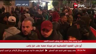 تصريحات الشيخ يوسف جمعة سلامة إمام وخطيب المسجد الأقصى حول قرار إعلان القدس عاصمة لإسرائيل