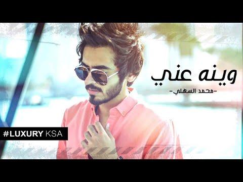 محمد السهلي - وينه عني (فيديو كليب حصري) | 2017