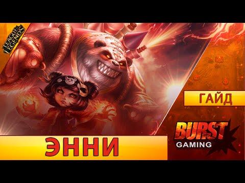 видео: Энни. Гайд (Мид) - Лига Легенд от burst gaming