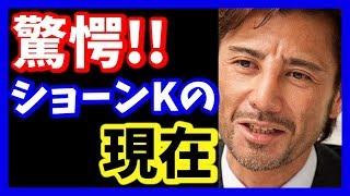 経歴詐称でテレビ界から去ったショーンKさんの現在がヤバイ!! ショーンk 検索動画 28