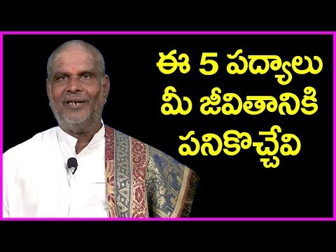 These 5 Poems Will Be Very Useful In Your Life | Telugu Padyalu | Pancha Sathakam