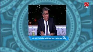 أحمد مجاهد عن تشابه حالة الشناوي مع إيقاف فرجاني: إسألوا اللي كان موجود ساعتها