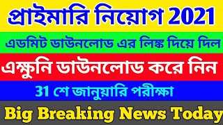 primary TET 2014 latest news/primary TET 2014 new notification /2014 admit card download link