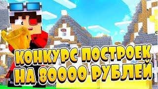 КОНКУРС ПОСТРОЕК НА 80.000 РУБЛЕЙ! ТУРНИР БИЛДЕРОВ В МАЙНКРАФТЕ!  Minecraft Build Battle