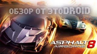 Asphalt 8: На взлёт - Обзор от ЭТОDROID
