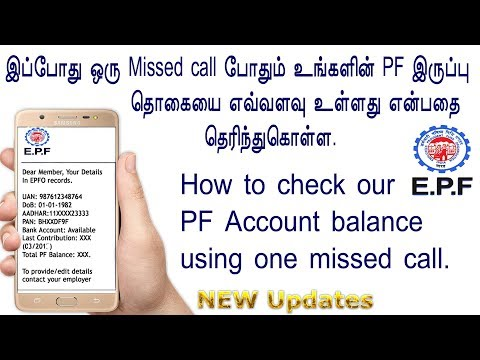 How To Check PF/EPF Balance On Computer, Mobile And Missed Call 2019| EPFO Balace |PF Helpline