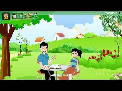 โจทย์ปัญหาการหาร ตอนที่ 1 - สื่อการเรียนการสอน คณิต ป.4