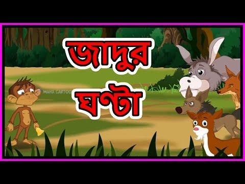 জাদুর ঘণ্টা | Panchatantra Moral Stories for Kids in Bangla | Maha Cartoon TV Bangla
