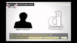 [中字][Ailee Bar] Dispatch報社與Ailee前男友通話
